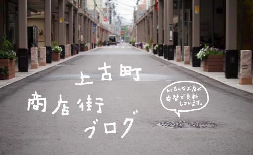 上古町商店街ブログ